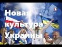 Новая культура Украины