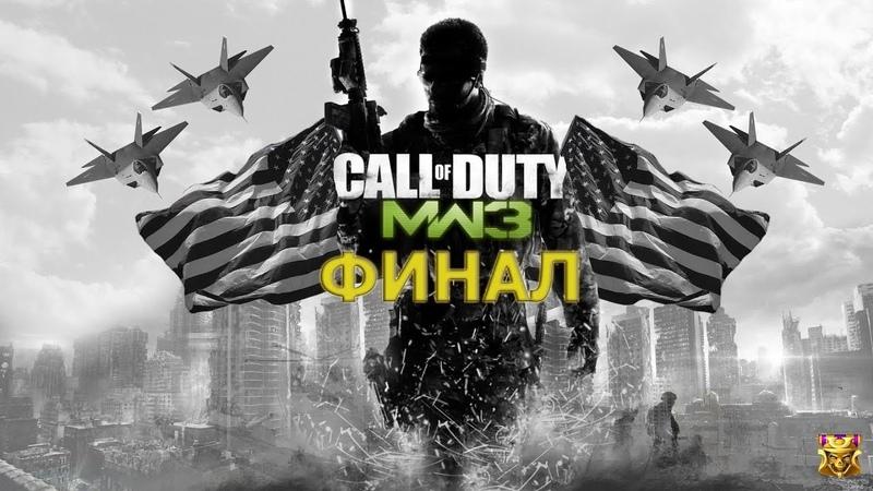 ПРОХОЖДЕНИЕ ИГРЫ☛call of duty modern warfare 3☛ФИНАЛ