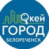 Белореченск Окей Город