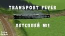 Transport Fever прохождение обзор гайд свободная игра 1
