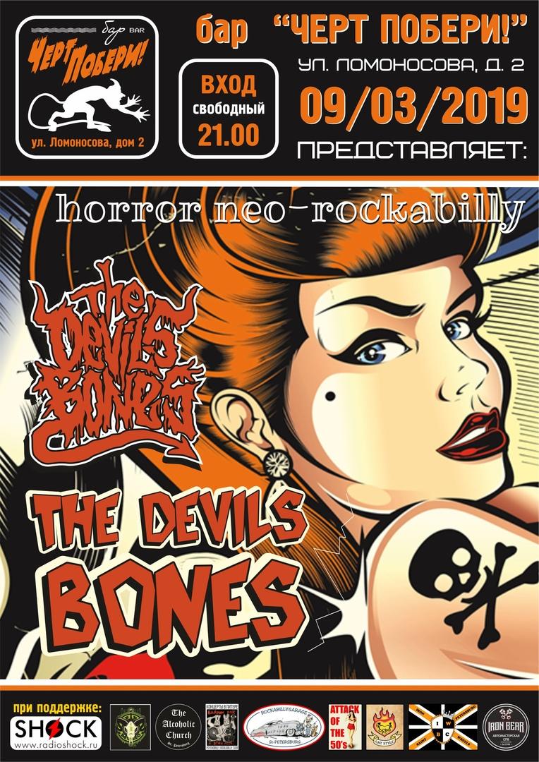 09.03 The Devil Bones в ЧП! Вход свободный!
