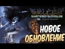 Дмитрий Бэйл Dead by Daylight — НОВОЕ ОБНОВЛЕНИЕ! НОВЫЙ МАНЬЯК ЯМАОКА ДУХ РИН! НОВЫЙ ВЫЖИВШИЙ И КАРТА!