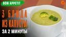 Крем-мусс из цветной капусты, Суп-пюре из брокколи и Котлеты с капустой 🍩 Bon Appetit