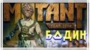 СУПЕРМУТАНТ💥Суровое прохождение Mutant Year Zero Road To Eden