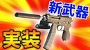 【PUBG モバイル】最新アプデ0.12.5がついにくる!! 新武器『スコーピオン』実装やゴジラコラボの話などてんこ盛り!?【PUBG MOBILE】【ぽんすけ】