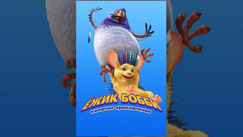 Ежик Бобби Колючие приключения 2016 Bobby the Hedgehog Мультфильм для детей HD