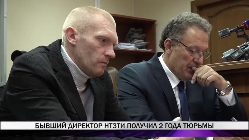 Бывший директор НТЗТИ получил два года тюрьмы