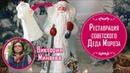 🎅🏻 Реставрация советского Деда Мороза. МК Виктории Минаевой. Перекрашиваем пластиковую фигурку.