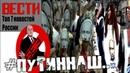 ПУТИННАШ! Не сказочный*** Вести БЕЗ Киселева. ТОП 7 абсурдных новостей из России.
