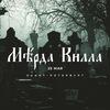 MURDA KILLA | 25.05 - ПИТЕР | ГРИБОЕДОВ