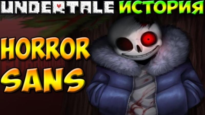 Undertale - История персонажа Horrortale Sans