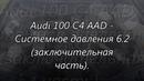 Audi 100 C4 2.0 AAD - Системное давления 6.2 заключительная часть.
