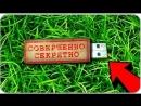 МОИ СЕКРЕТНЫЕ ФАЙЛЫ НА USB ФЛЕШКЕ ПОДПИСЧИКА С МАЙНКРАФТ!