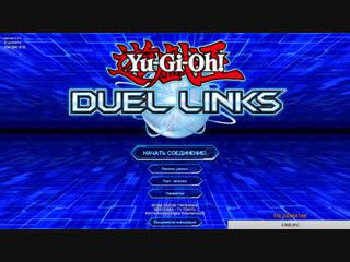 Играем в Yu-Gi-Oh! Duel Links