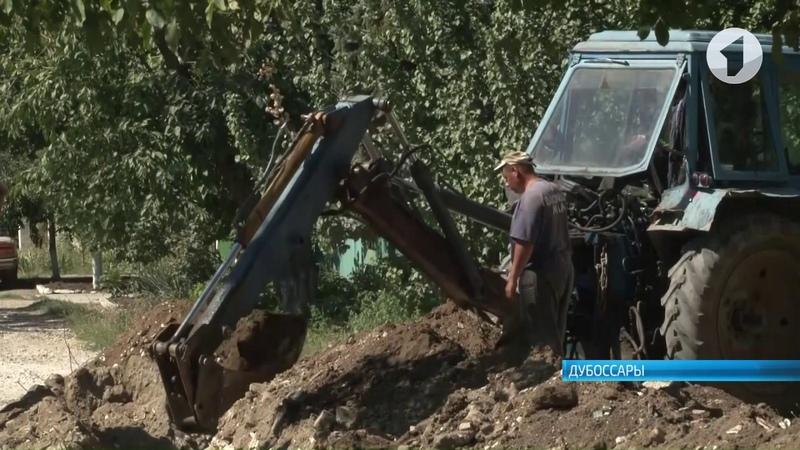 Новый водопровод прокладывают в Дубоссарах