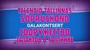 GALA Содружество талантов в Таллинне Sõpruskond Talendid Tallinnas 2018