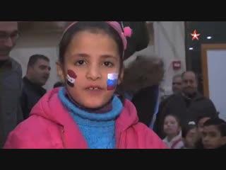 Российские военные поздравили с Новым годом детей-сирот в Сирии