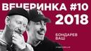 Феликс Бондарев и Саша Ваш