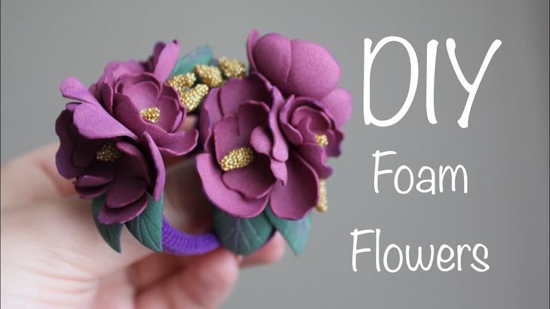 Цветы из фоамирана на резинке DIY Eva Foam flowers