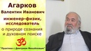 Агарков В.И. Физик, исследователь о природе сознания в проекте Практики с Дмитрием Михайловым