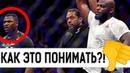 Реакция на бой Фрэнсис Нганну - Деррик Льюис после UFC 226