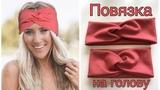 Повязка Тюрбан на голову из трикотажа своими руками #DIY Мастер-класс /Turban Inspired Headband