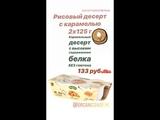 Рисовый десерт с карамелью 2x125 г на www.OrganicShop.me