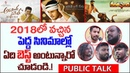 Tollywood 2018 Blackbostar movies Rangastalam Bharath ane nenu Aravinda Sametha Myra Media