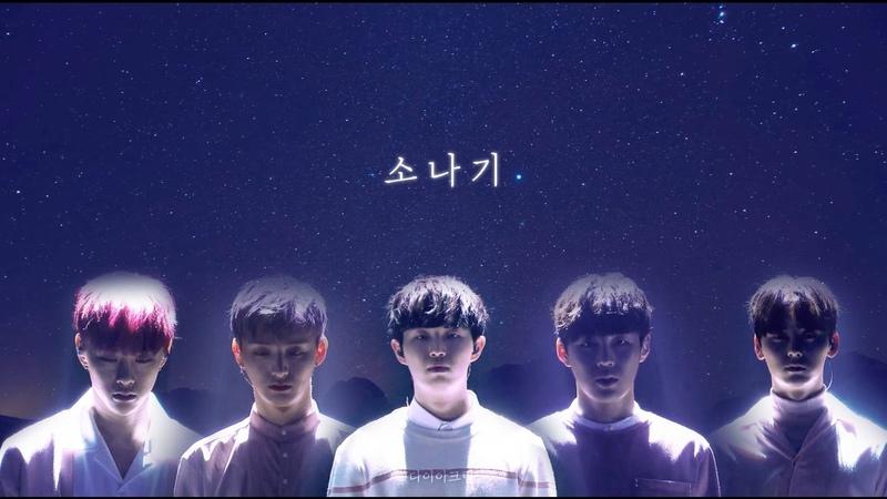 프로듀스101 시즌2 포지션평가 보컬 소나기 편집본 김재환
