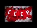 Мы, граждане СССР требуем вернуть паспорта СССР и созвать Референдум СССР 7.07.2019г.