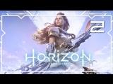 Horizon Zero Dawn - [Прохождение #2]