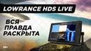 Обзор серии LOWRANCE HDS LIVE Плюсы и Минусы LiveSight