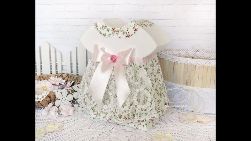 Комод платье для маленькой принцессы Тканевый картонаж Мамины сокровища