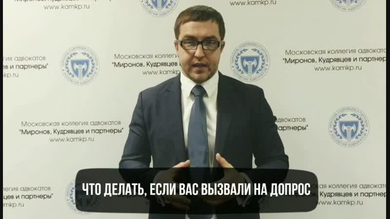 Иван Миронов Если вас вызвали на допрос