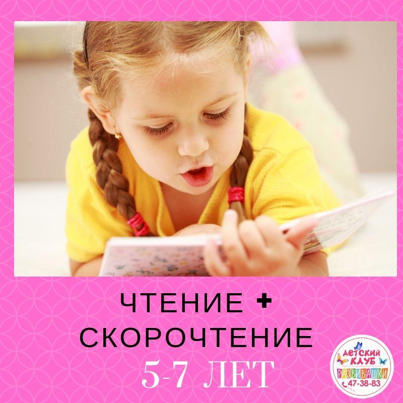 Афиша ЧТЕНИЕ + СКОРОЧТЕНИЯ 5-7 лет