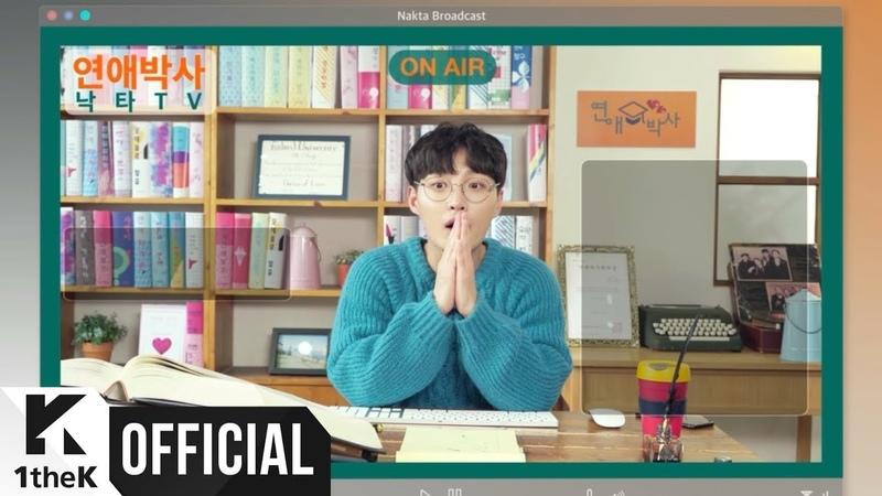 Nakta Choi - Love Professor (Feat. Exy)