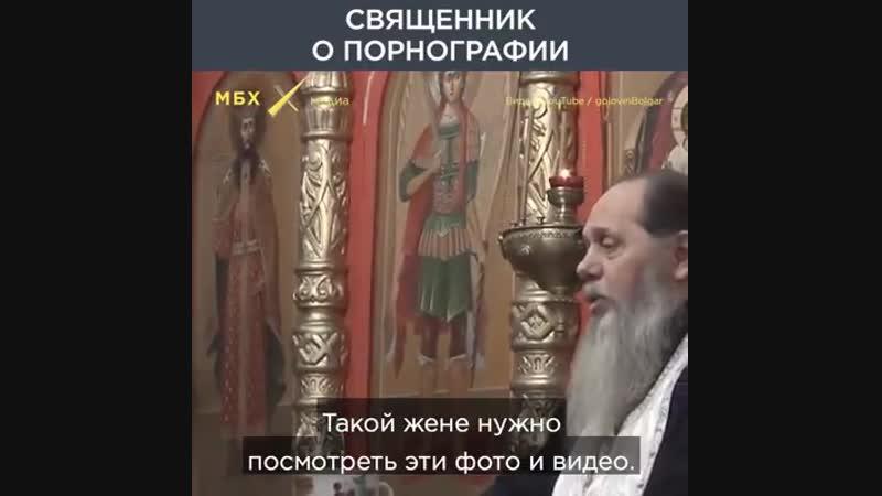 Священник о порнушке