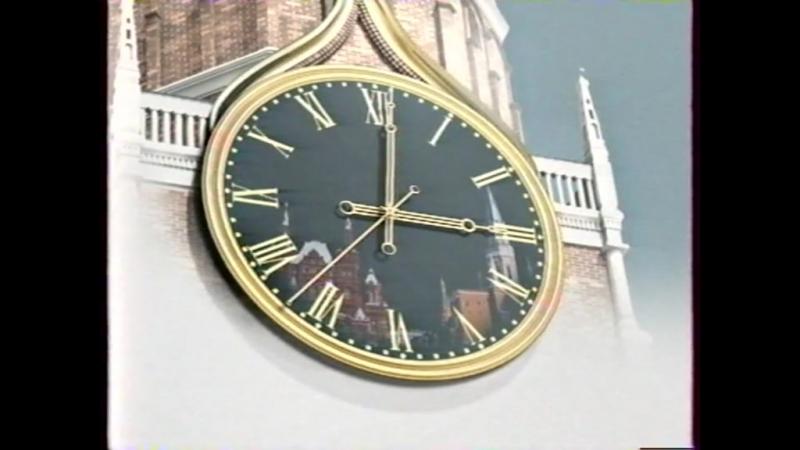 Часы (РТР/Культура, 2001-2002)