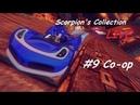 ВЕСЕЛАЯ ГОНКА! Scorpion's Collection LIVE 9 Co-op