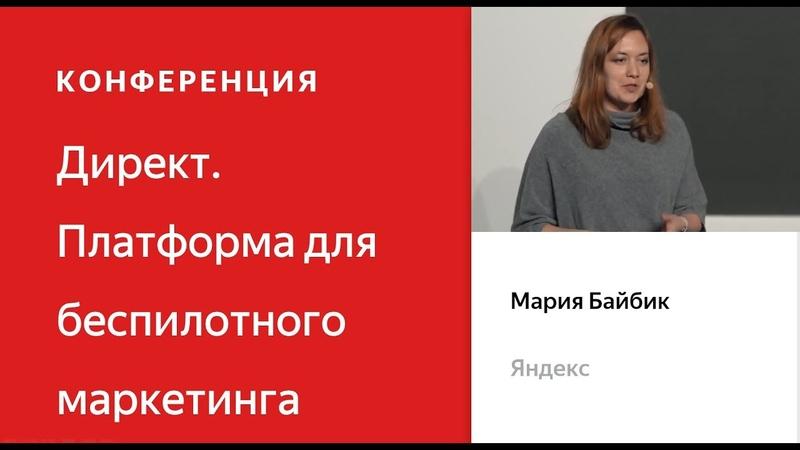 Интерфейс Директа свежая бета и планы по её развитию Мария Байбик Конференция Яндекс Директа
