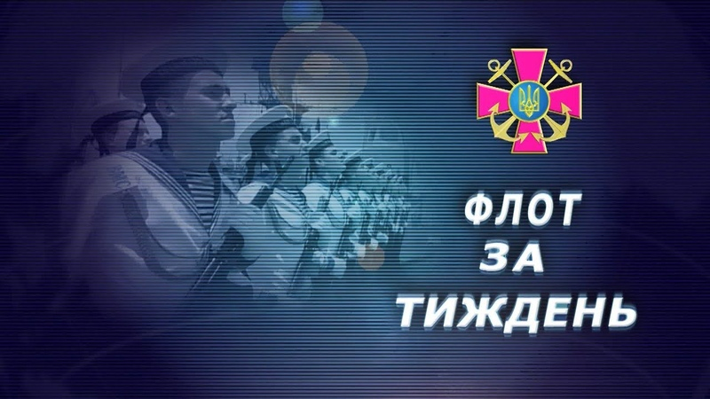 Флот за тиждень від 02.12.2018 р.