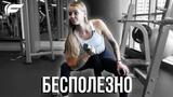 САМЫЕ БЕСПОЛЕЗНЫЕ УПРАЖНЕНИЯ - Лера Мясникова