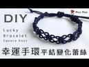 DIY 幸運手環 蕾絲 平結變化款4 Lace Lucky Bracelet Square Knot 幸運繩 ブレスレット 組紐 結繩 팔찌