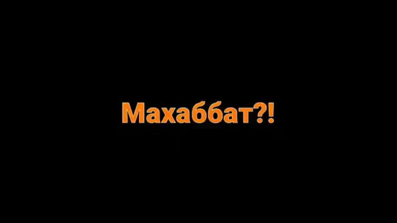 Пайғамбарға ( с.а.с ) сағыныш.mp4