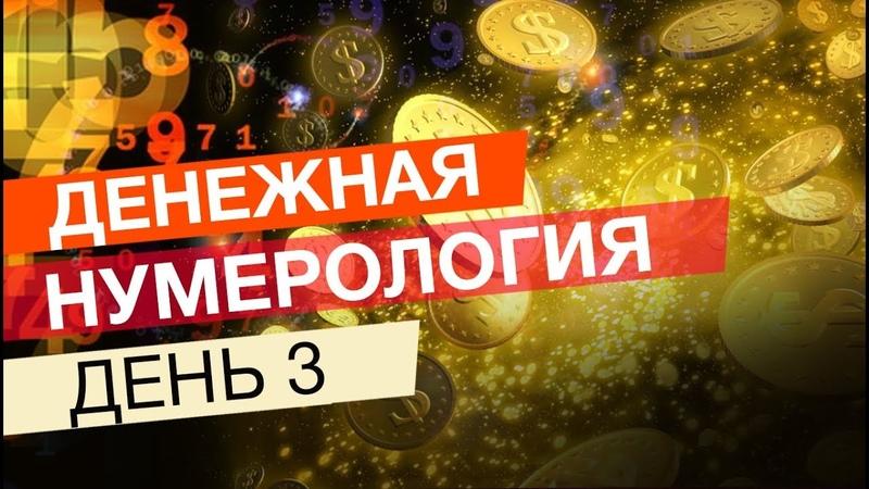 31.05.2017 Денежная нумерология. 3-й день.