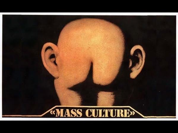 [Ежи Сармат] Разница между массовой и элитарной культурой