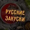 Русские Закуски Пермь