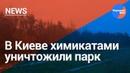 Европейская столица? В Киеве уничтожили целый парк