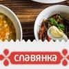 "Ресторан ""Славянка"" | Иркутск"