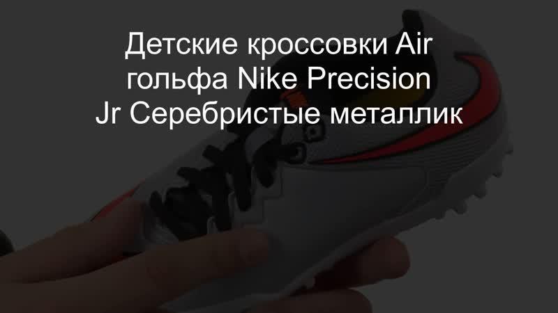 Детские кроссовки для гольфа Nike Precision Jr Серебристые металлик